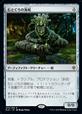 0913_Stonecoil_Serpent_JP