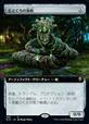 0913_Stonecoil_Serpent_CB