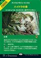 Hydra's Nest variant