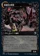 Doomclaw Marauder variant